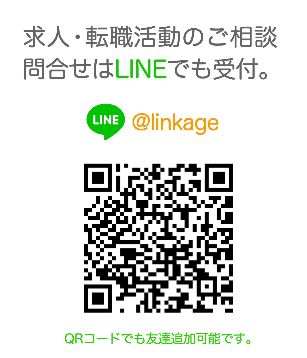 メディカルリンケージ公式LINE